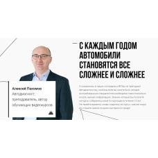 Чип-тюнинг: базовые понятия. Школа автодиагностики Алексея Пахомова © купить видеокурсы на chiptunecu.ru